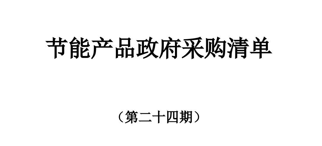 【喜讯】乐华入选第24期《节能产品政府采购清单》!