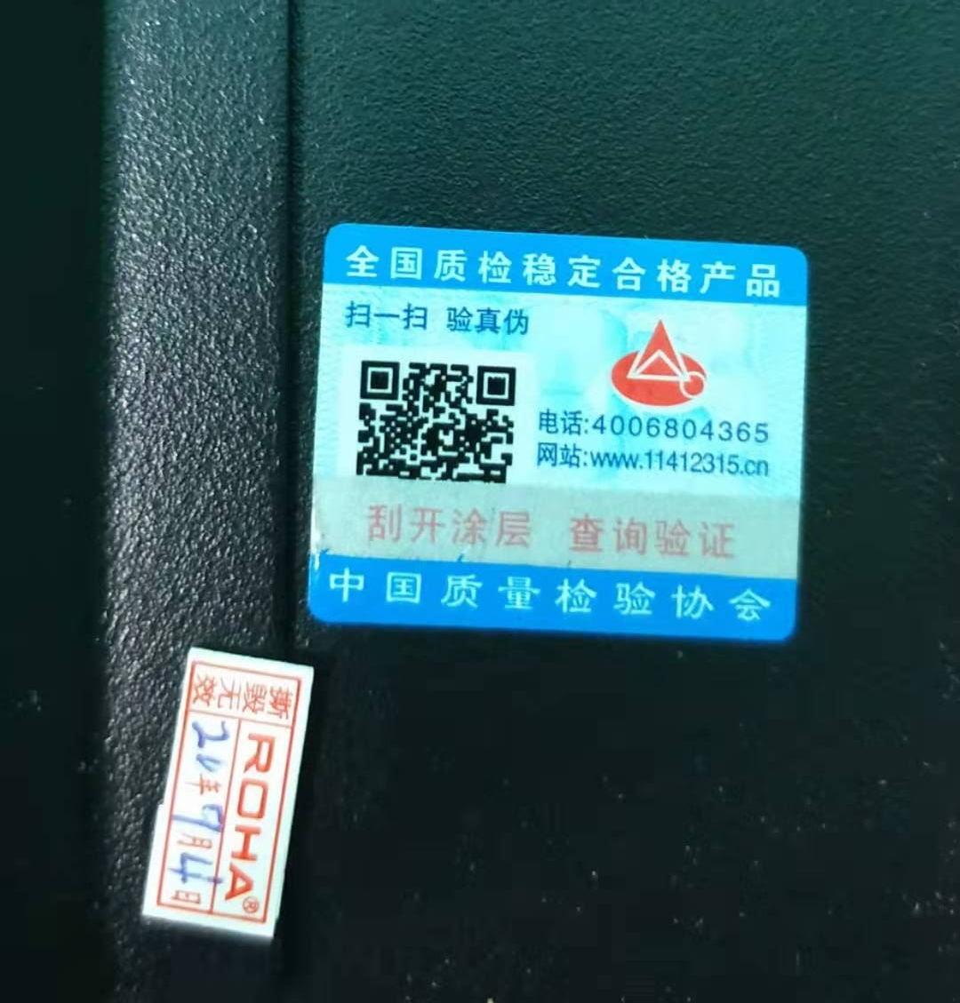 防伪标签放大图_看图王.jpg